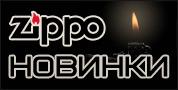 Новинки Zippo